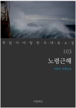 노령근해 - 꼭 읽어야 할 한국 대표 소설 103