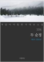 두 순정 - 꼭 읽어야 할 한국 대표 소설 104