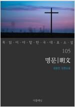 명문 - 꼭 읽어야 할 한국 대표 소설 105
