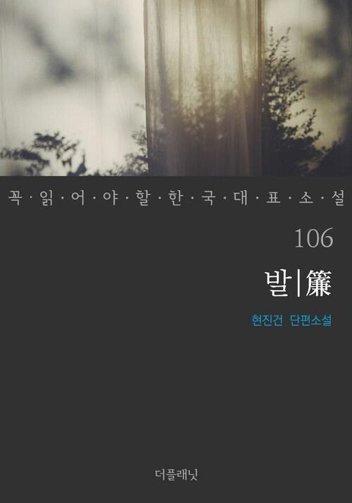 발(簾) - 꼭 읽어야 할 한국 대표 소설 106