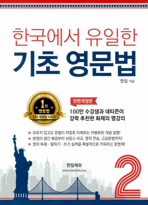 한국에서 유일한 기초 영문법 2