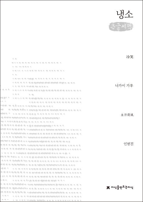 냉소 (큰글씨책)