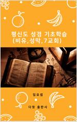 평신도 성경 기초 학습 : 비유, 성막, 7교회