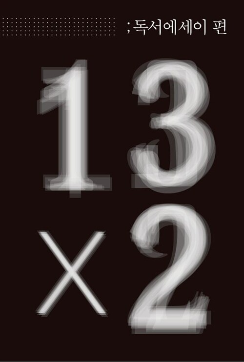 십삼 곱하기 이(13X2) - 독서에세이 편