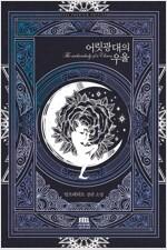 [세트] 어릿광대의 우울 (총2권/완결)