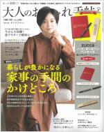 大人のおしゃれ手帖 2019年 03月號
