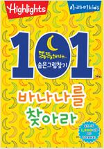 똑똑해지는 숨은그림찾기 : 101개의 바나나를 찾아라!