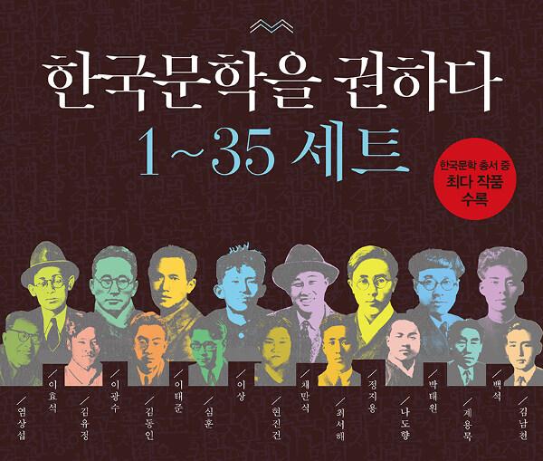 한국문학을 권하다 1~35권 세트 - 전35권