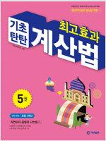 최고효과 기초탄탄 계산법 5권