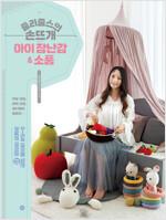 줄리줄스의손뜨개 아이 장난감 & 소품
