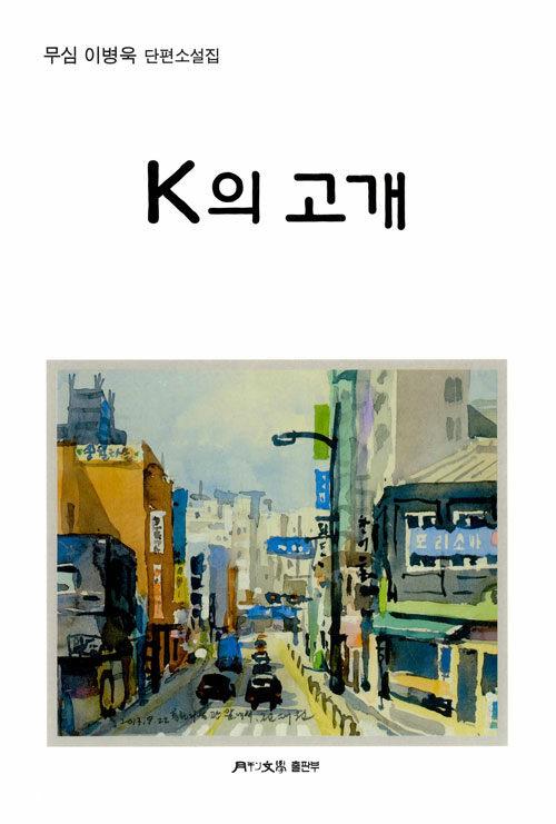K의 고개