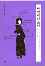 단발머리 소녀 : 일본 추리소설 시리즈 2