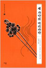 세 가닥의 머리카락 : 일본 추리소설 시리즈 1