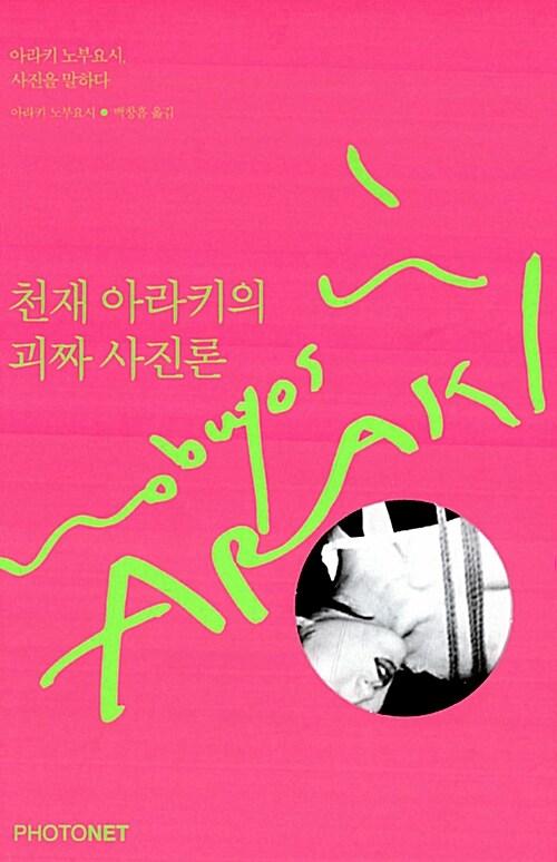 [중고] 천재 아라키의 괴짜 사진론