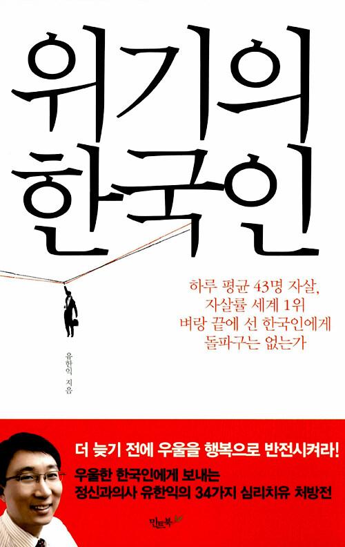 위기의 한국인