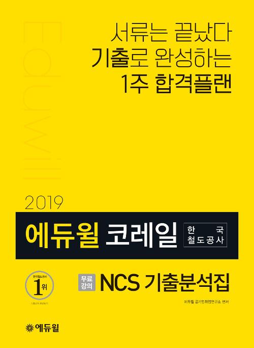 2019 에듀윌 코레일 한국철도공사 NCS 기출분석집