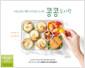 [중고] 콩콩도시락