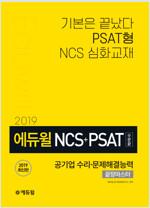 2019 에듀윌 NCS+PSAT 공기업 수리 문제해결능력 끝장마스터 (수문끝)