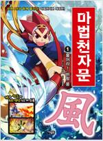 마법천자문 1 개정판