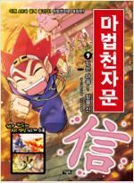 마법천자문 9 개정판
