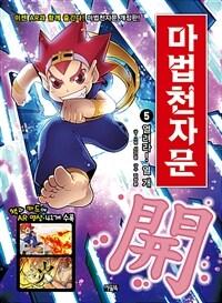 마법천자문 5 개정판