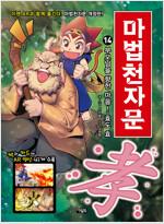마법천자문 14 개정판