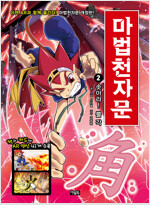 마법천자문 2 개정판