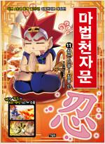 마법천자문 11 개정판