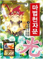 마법천자문 3 개정판