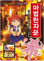 마법천자문 15 개정판