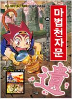 마법천자문 20 개정판