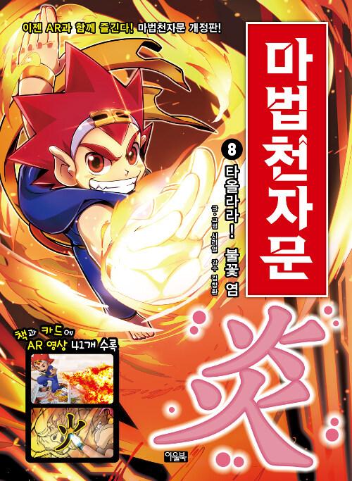 마법천자문 8 개정판