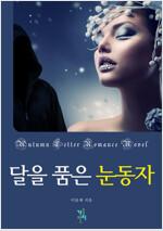 [합본] 달을 품은 눈동자 (전2권/완결)