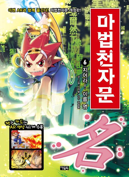 마법천자문 6 개정판