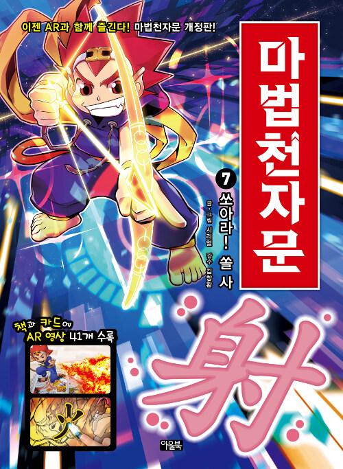 마법천자문 7 개정판