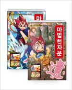 [세트] 마법천자문 1~20 개정판 세트 - 전20권