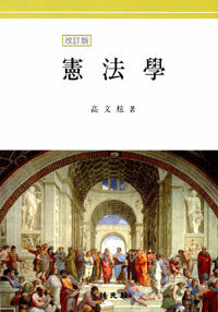 憲法學 改訂版