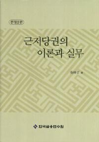 근저당권의 이론과 실무 전정2판