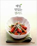 [중고] 매일 맛있는 샐러드