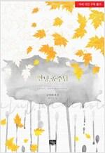 [세트] [GL] 골방의 초핀 연작소설 (전2권)