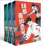 태릉좀비촌 1~3 세트 - 전3권