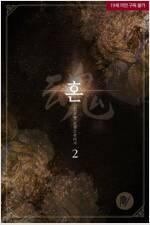 혼(魂) 2 (완결)