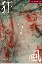 [세트] 광풍(狂風) (외전 포함) (총3권/완결)