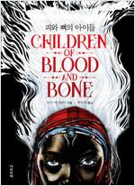 피와 뼈의 아이들