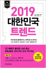 2019 대한민국 트렌드