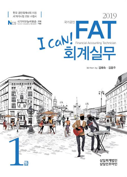 2019 I Can! FAT 회계실무 1급
