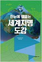 한눈에 꿰뚫는 세계지명 도감 : 지도로 읽는다