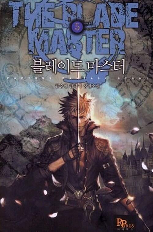 블레이드 마스터 5