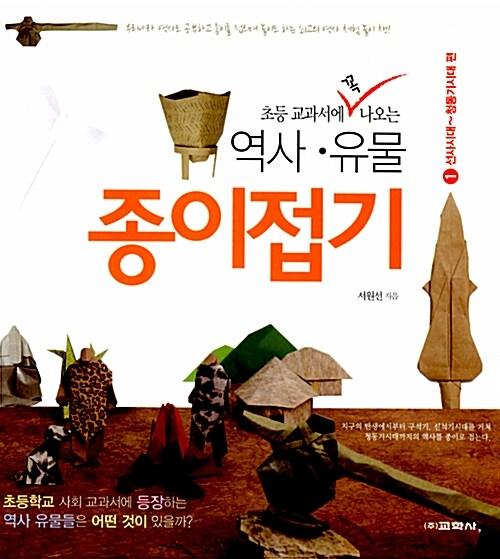 초등 교과서에 꼭 나오는 역사.유물 종이접기 1
