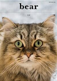 베어매거진 bear Vol.13 Cat